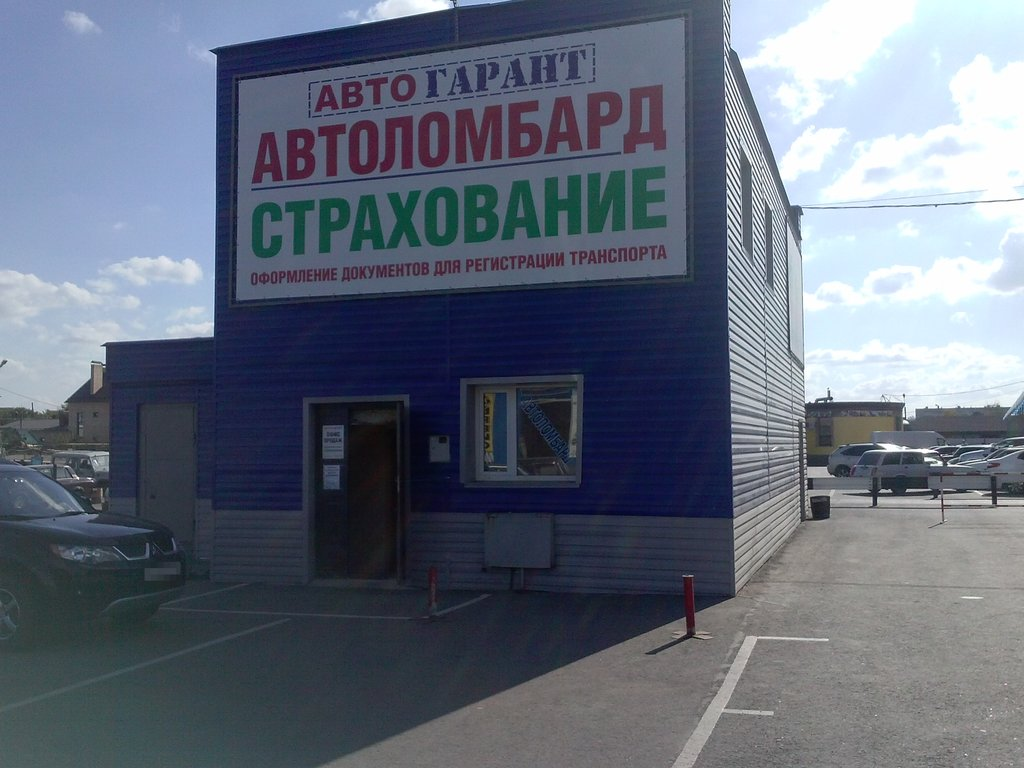 Автоломбарды г оренбург круглосуточный автоломбард казань
