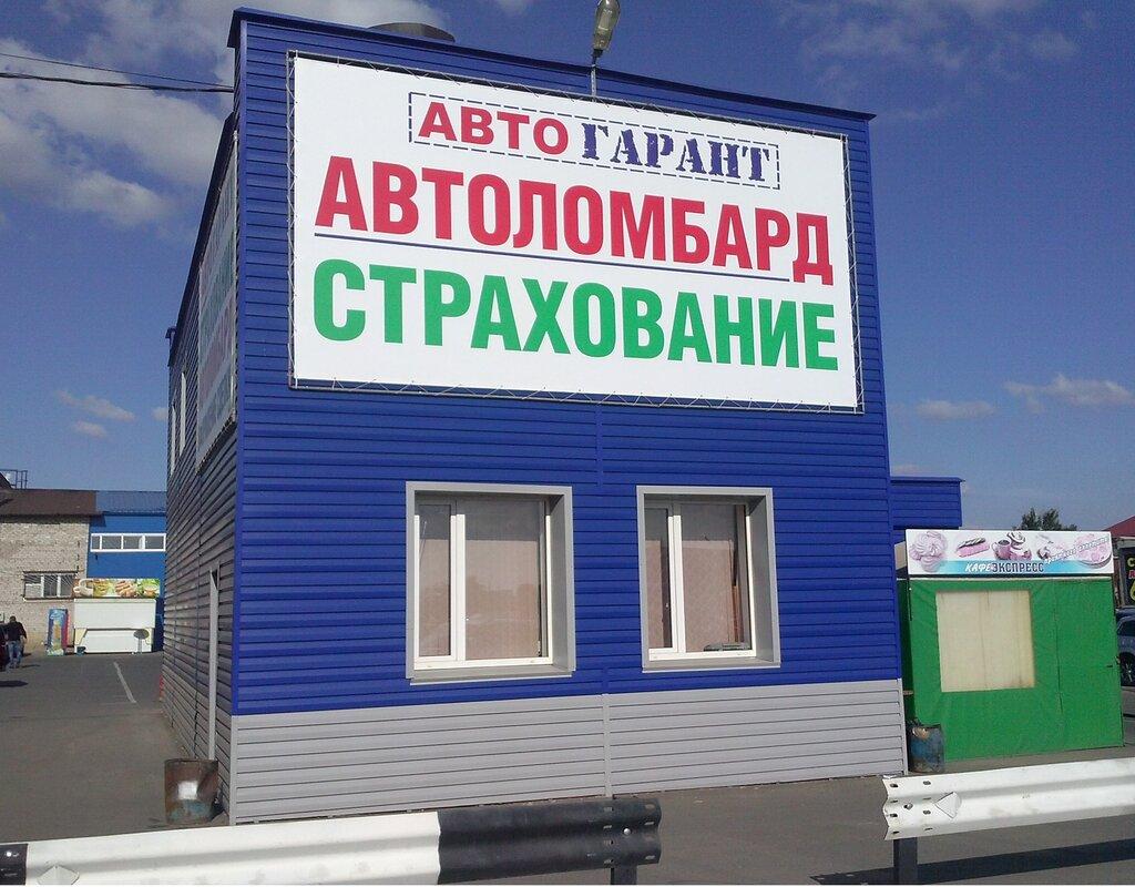 Автоломбард оренбург адреса взять залог деньги