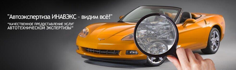 автоэкспертиза, оценка автомобилей — Инавэкс — Москва, фото №1