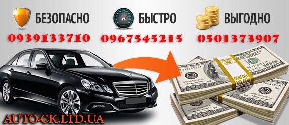 Автоломбард черкассы недобросовестные автосалоны москвы