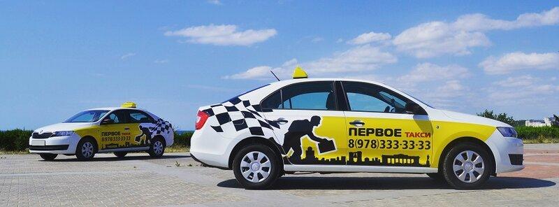 Первое Такси - фотография №2