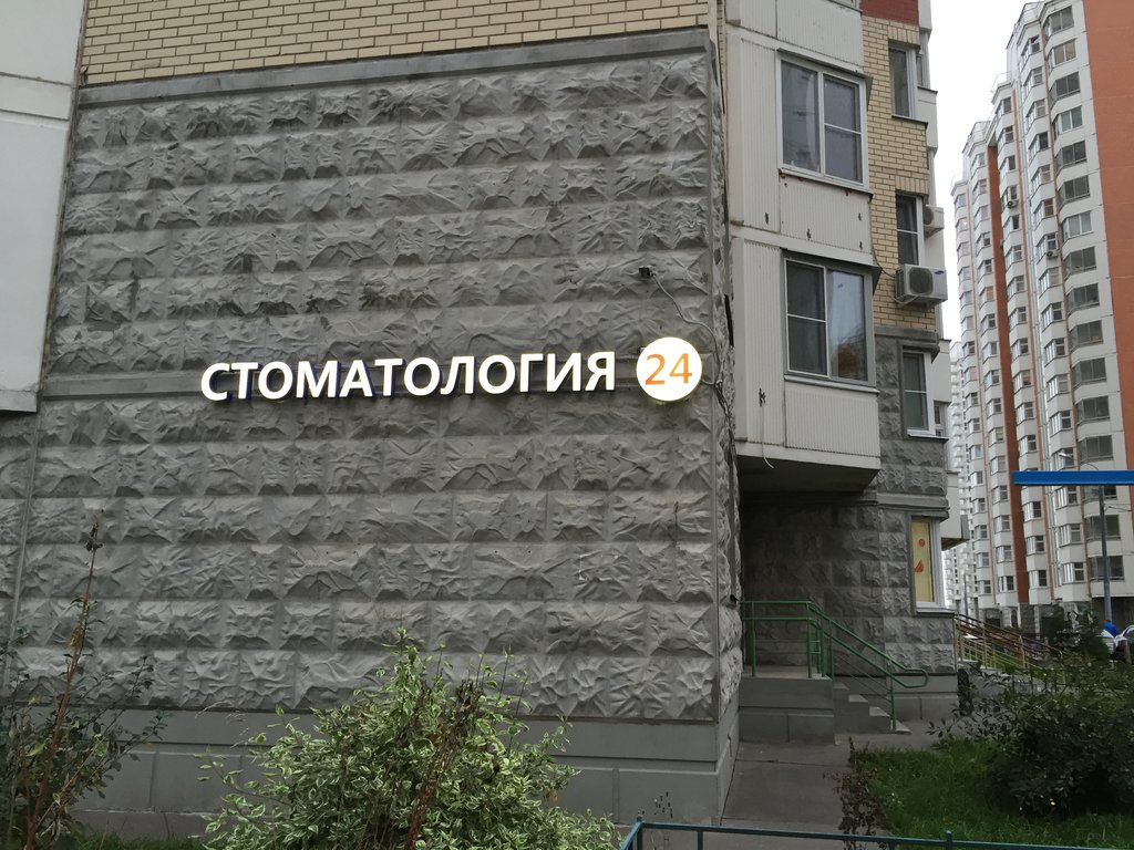 стоматологическая клиника — Дентанис — Люберцы, фото №2