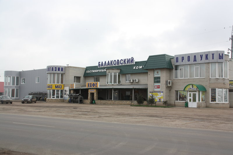 Гостиничный комплекс Балаковский