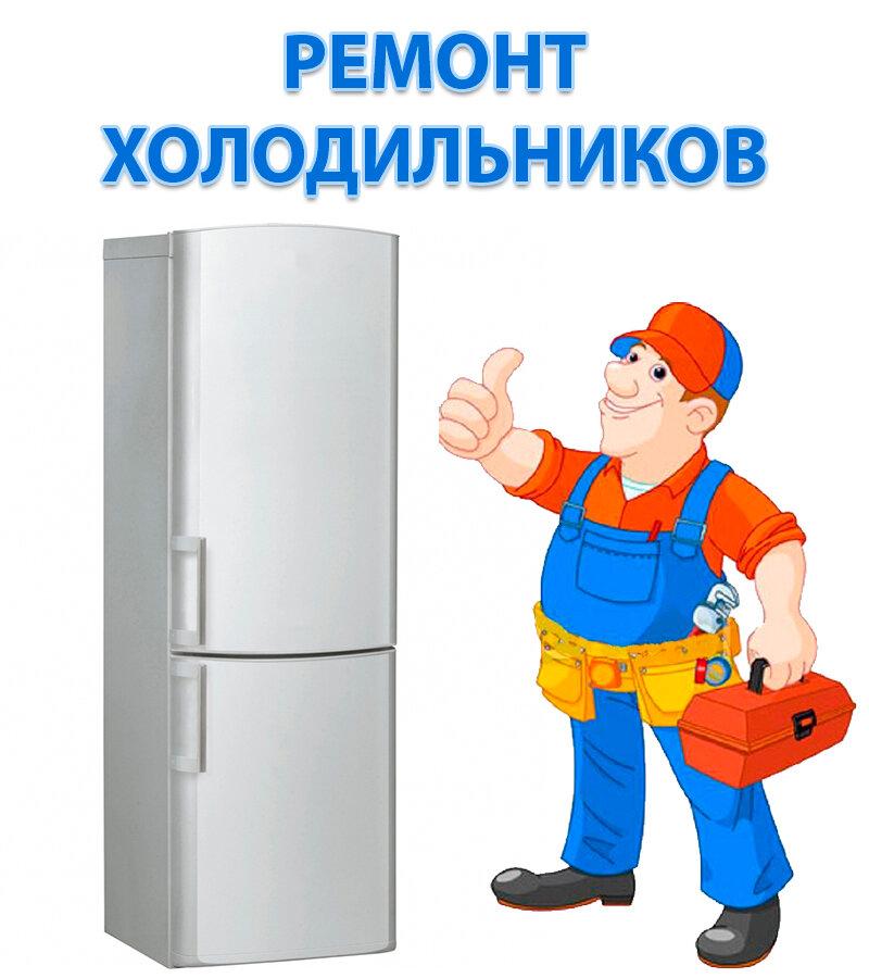 Картинки холодильники ремонт
