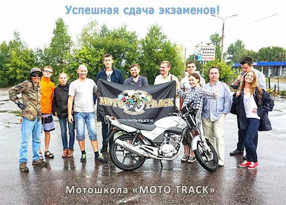 автошкола — Moto-track — Москва, фото №7
