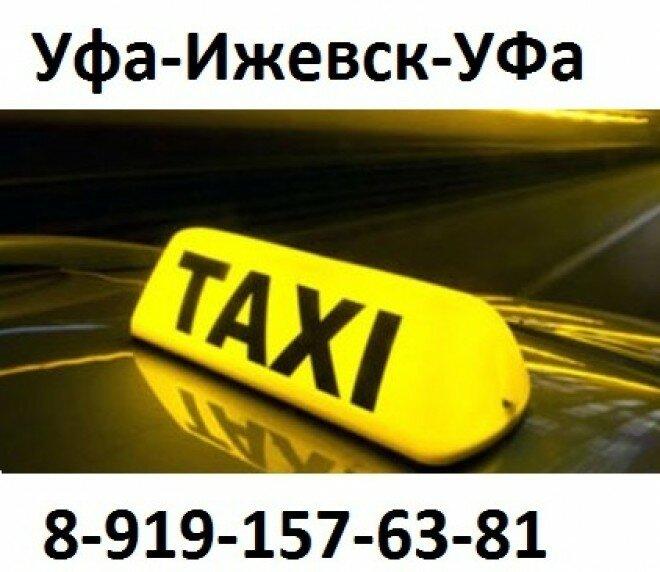 картинка такси уфа воды экипажем судна
