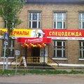 У Романыча, Ремонт окон и балконов в Боровичском районе