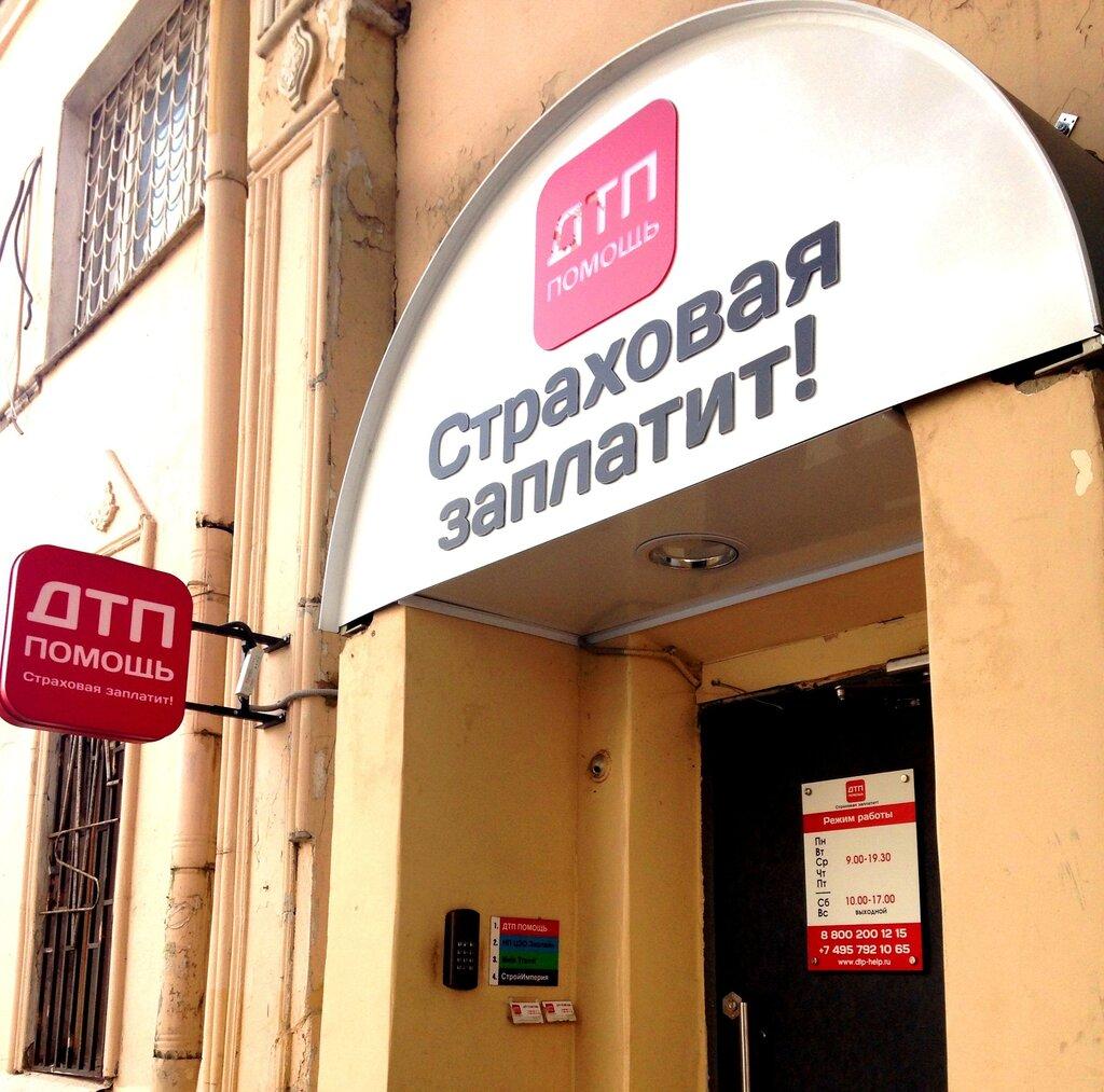 бесплатные юридические консультации в москве по дтп