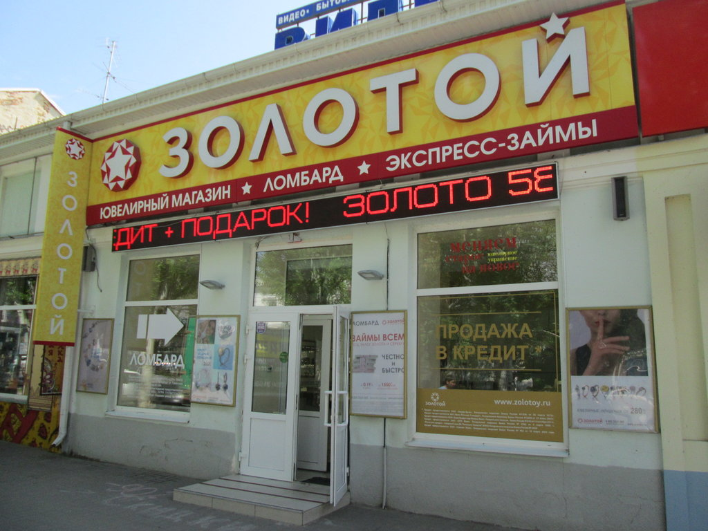 займы в рассрочку в городе таганроге