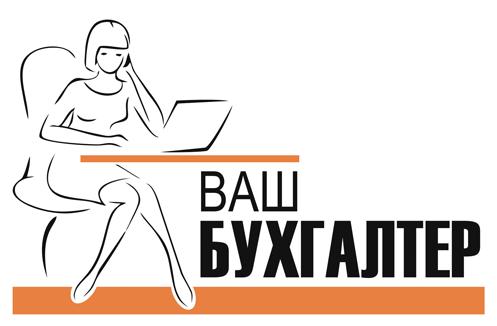 Логотип бухгалтерских услуг картинки юмор про бухгалтеров