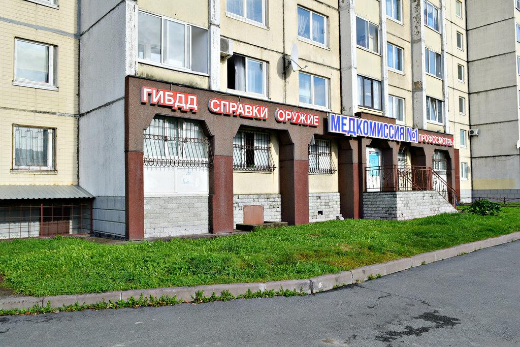 Отзывы о «Медкомиссия № 1» на Бухарестской, Россия, Санкт ...