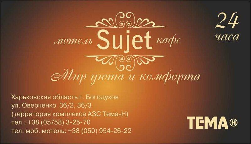 Мотель кафе Сюжет