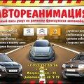 Автореанимация, Ремонт авто в Дно