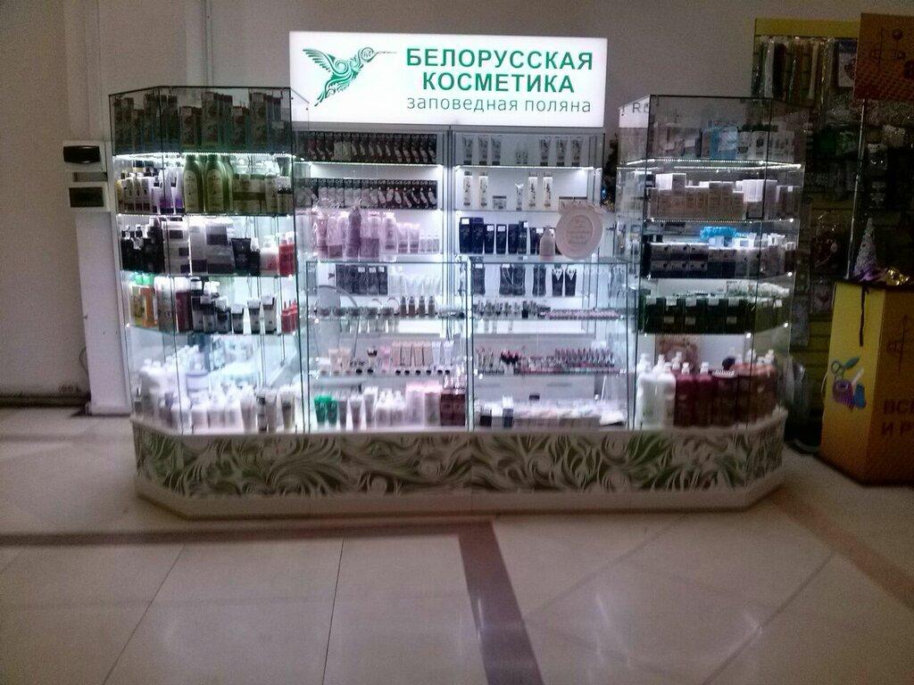 Где купить косметику белоруссии в москве myavon