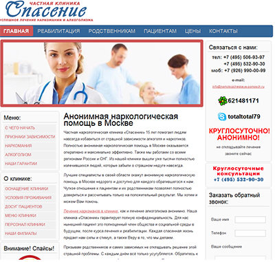 наркологическая клиника — Наркологическая клиника Спасение — Москва, фото №6
