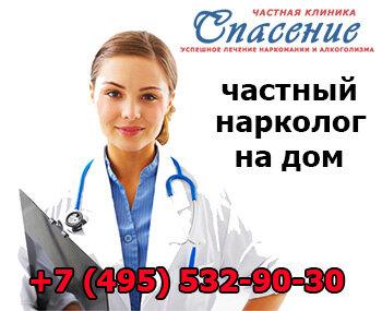 наркологическая клиника — Наркологическая клиника Спасение — Москва, фото №3
