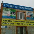 Автогазсистема, Установка дополнительного оборудования в авто в Волгоградской области