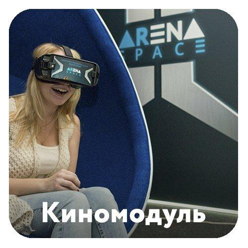 клуб виртуальной реальности — Arena Space - сеть парков виртуальной реальности — Москва, фото №2