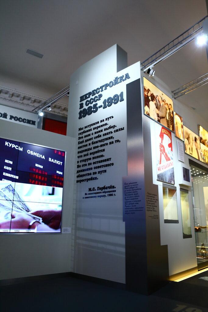 музей — Государственный центральный музей современной истории России — Москва, фото №7