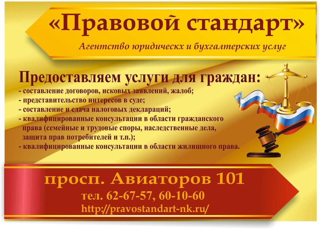Ооо агентство бухгалтерских и юридических услуг возмездное оказание услуг с бухгалтером