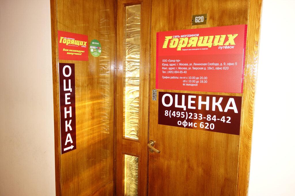 оценочная компания — Оценка-24 — Москва, фото №1