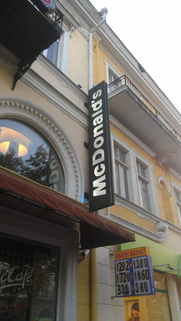 быстрое питание — МакДональдз — Одесса, фото №5
