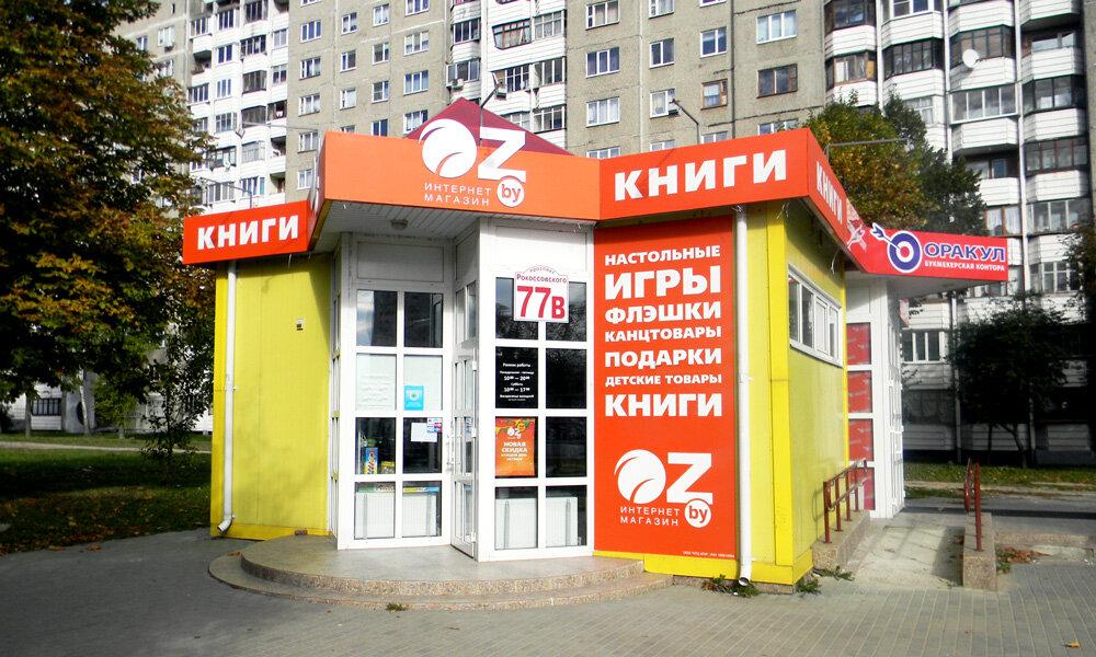 книжный магазин — Oz — Минск, фото №2