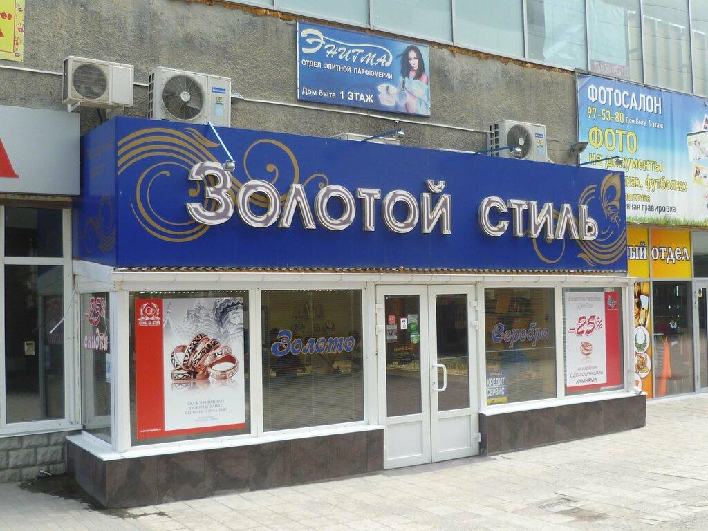 Магазин Стиль Волгоград