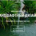Студия Водный Мир ландшафтный дизайн в Орле, Услуги ландшафтных дизайнеров в Городском округе Орёл