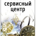 Часовой сервисный центр Ваши часы, Другое в Петрозаводске