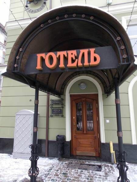 Отель Наталия 18