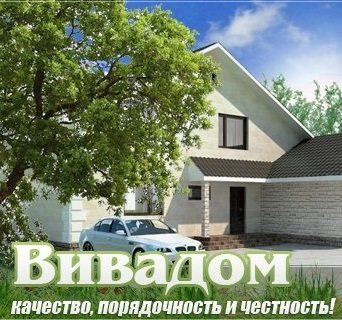 архитектурное бюро — Вивадом — Москва, фото №2