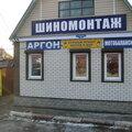 Шиномонтаж68, Услуги шиномонтажа в Дмитриевке