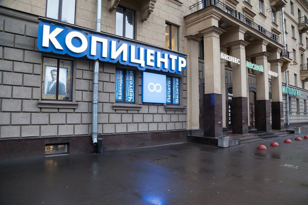 копировальный центр — OQ копицентр — Санкт-Петербург, фото №2