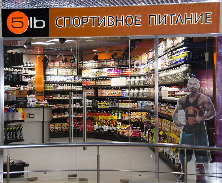 магазин диета митино