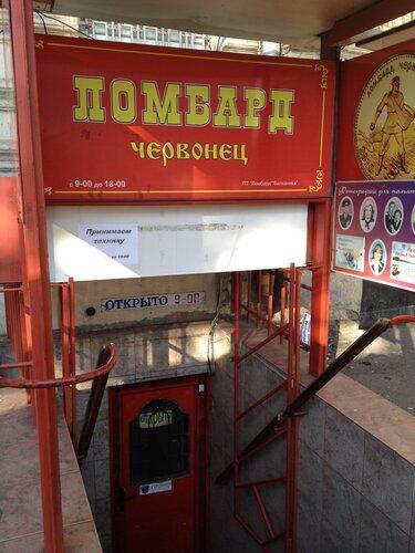 Одесса часовой ломбард часы стоимость nardin ulysse