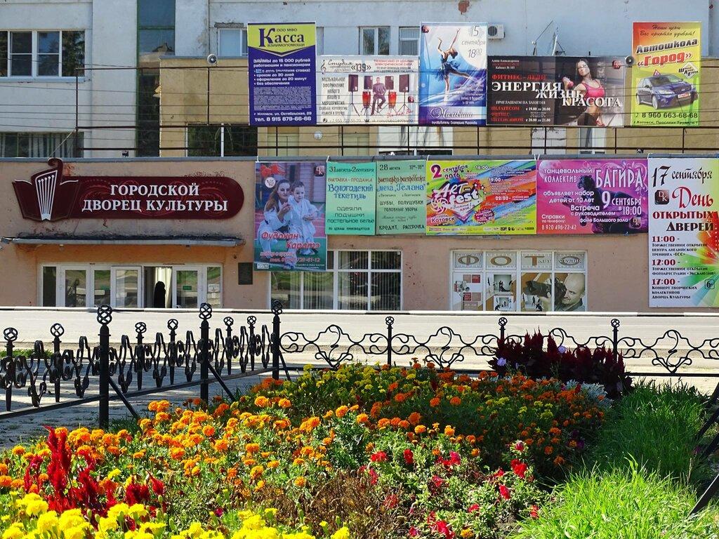 дом культуры — Дворец культуры — Котовск, фото №1