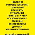 IT-Profi, Услуги компьютерных мастеров и IT-специалистов в Когалыме
