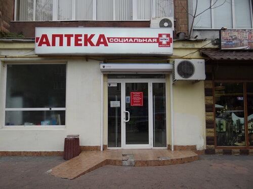 Справочная аптек одесса