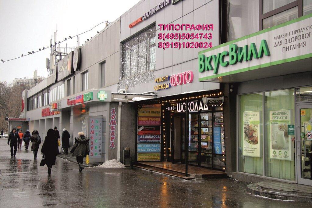 вредителей рязанский проспект москва фото уже было