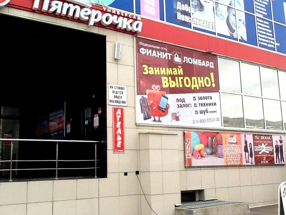 На дзержинск ломбард клюквина рядом ломбард победа