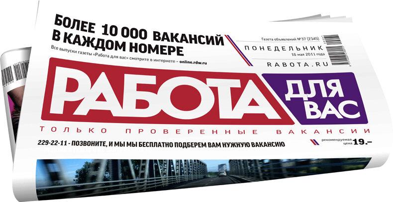 Есть работа в краснодаре газета онлайн трейдеры на рынке форекс курсы валют