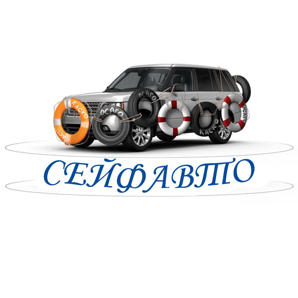 страхование автомобилей — СейфАвто - Автострахование, Договор купли-продажи — Красное Село, фото №2