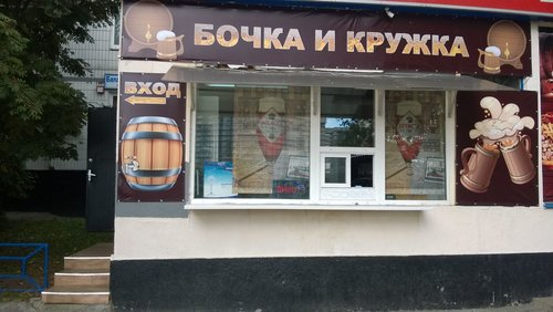 Бочка пивной магазин москва