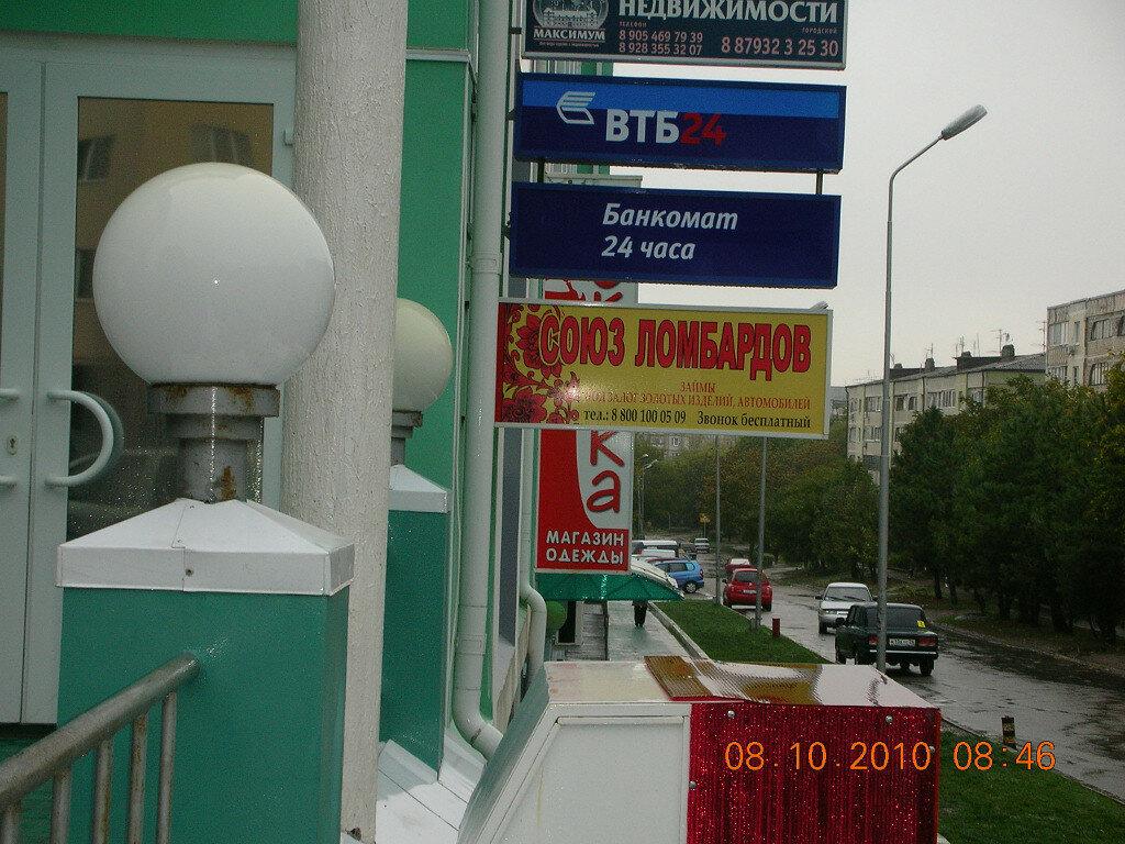 В пятигорске 24 часа ломбард часы продать механические