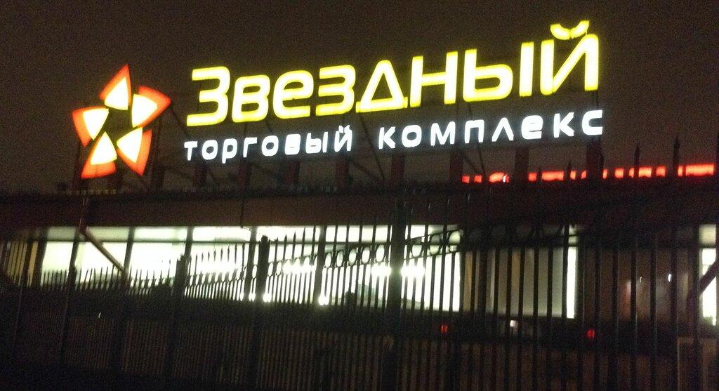 керівна компанія — Континент — Санкт-Петербург, фото №3
