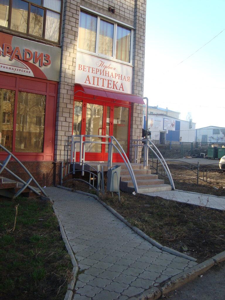ветеринарная аптека — Первая ветеринарная аптека — Ижевск, фото №3
