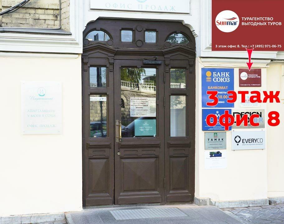 турагентство — Ориен — Москва, фото №2