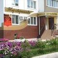 Мир Совершенства, Услуги в сфере красоты в Уссурийском городском округе