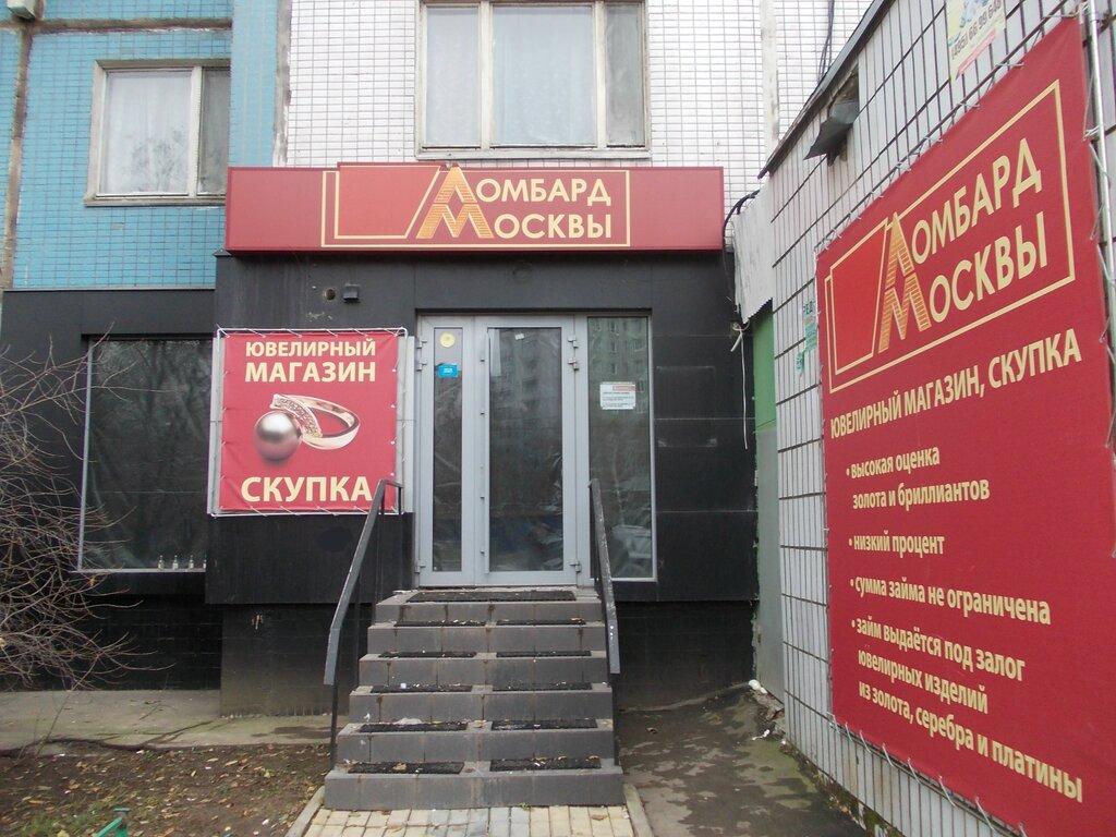 ломбард новосибирск арена